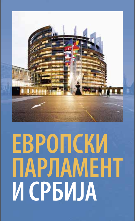 Evropski parlament i Srbija